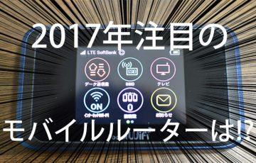 2017年注目のモバイルWi-Fiルーターは?