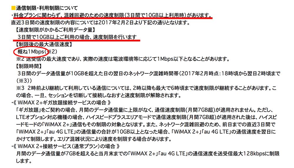 wimax2+の3日で10GB制限