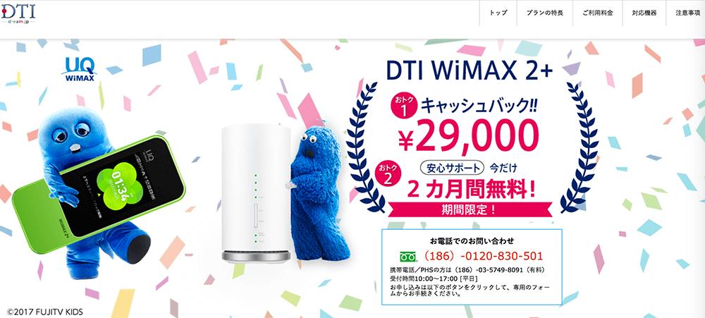 DTIのWiMAX2+