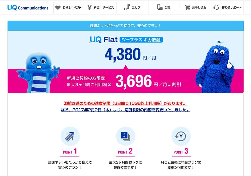 UQ WiMAX Flat ツープラス ギガ放題レビュー