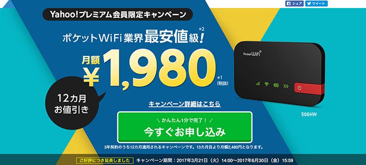 モバイルルーター最安値のヤフーWi-Fi