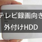 テレビ録画向き外付けHDD