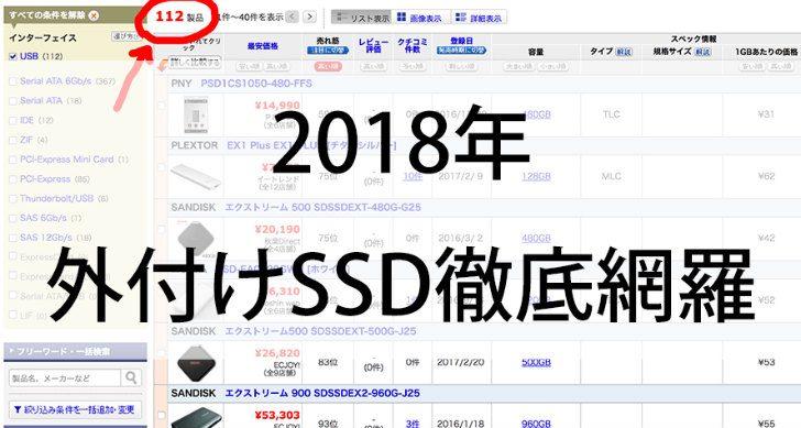 2018年外付けSSDまとめ