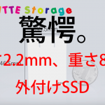 8gの外付けSSD