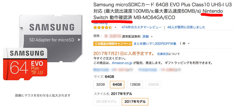 NintendoSwitchに対応したmicroSD