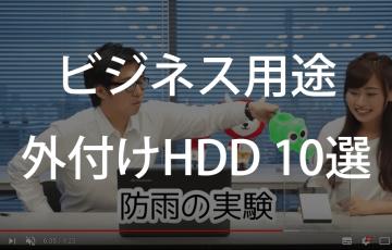 ビジネス向きの外付けHDD10選