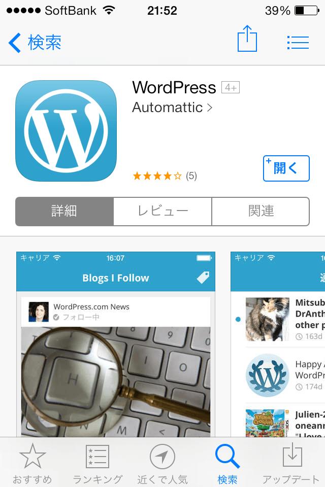 スマホで使えるWordPressブログ