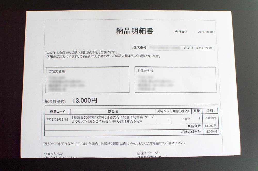 OSTRY KC09のイヤホンを13000円で購入