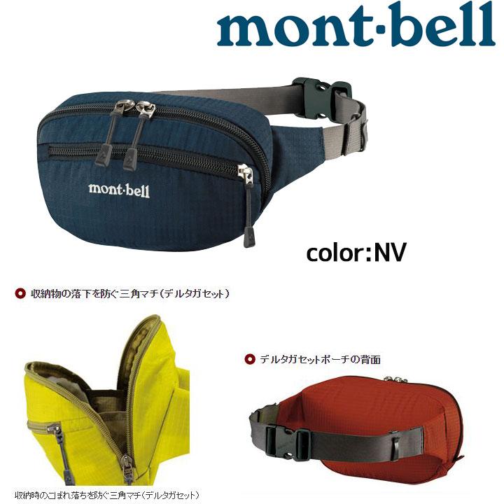 モンベルのウエストバッグ
