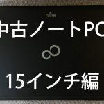 15インチの中古ノートPC