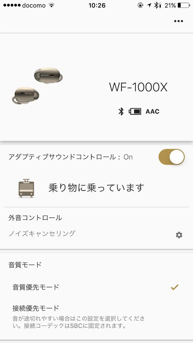 sony wf-1000xイヤホンのレビュー