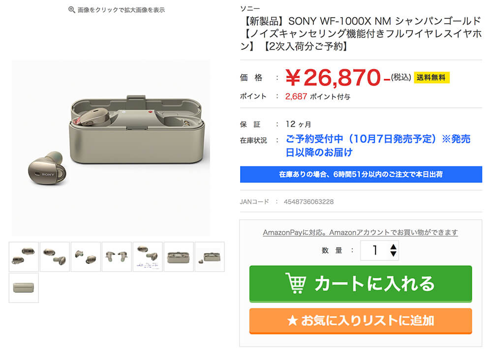 sonyノイズキャンセルイヤホンwf-1000x