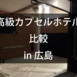 広島のカプセルホテル比較