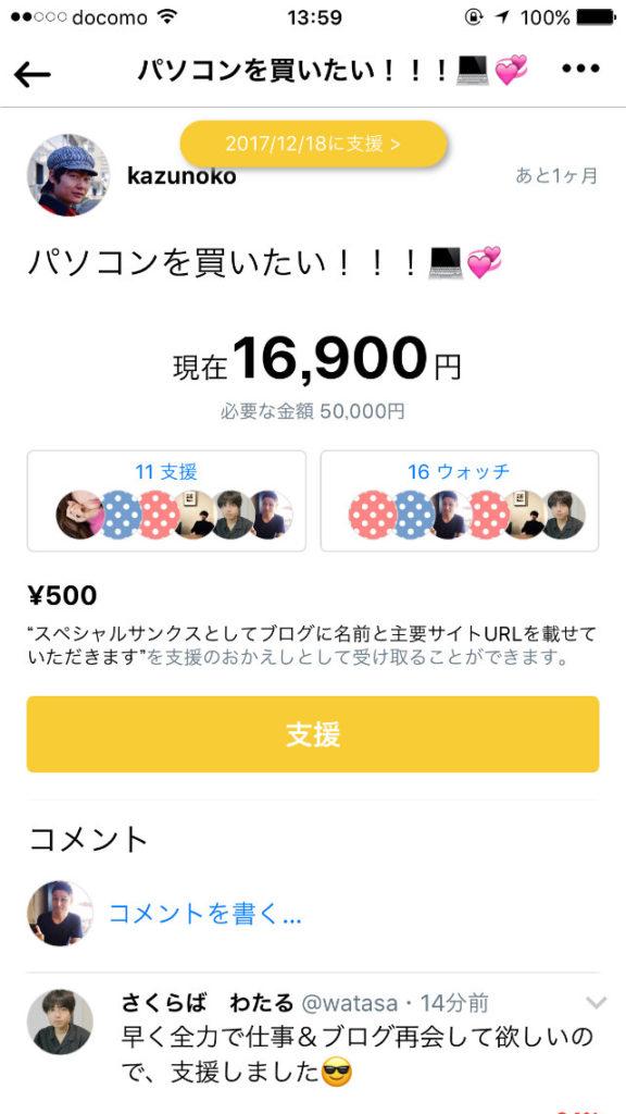 polcaで1万円支援