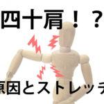 四十肩の原因とストレッチ