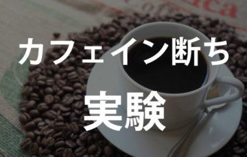 胃が痛いのでコーヒーを辞める