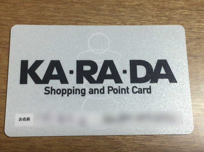 カラダファクトリーポイントカード