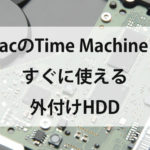 MacのTime Machineですぐに使える外付けHDDを