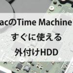 MacのTime Machineですぐに使える外付けHDDを