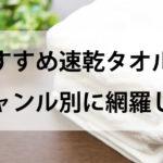 おすすめ速乾タオル