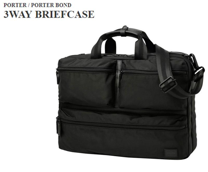 ポーターの3wayビジネスバッグをレビュー