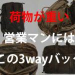 荷物が重い営業マンにオススメの3wayバッグ