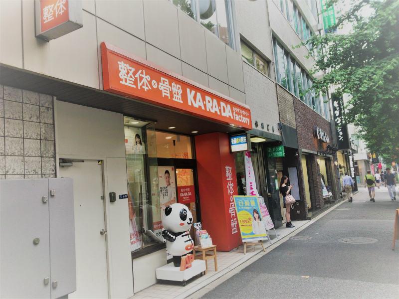カラダファクトリー新宿店のレビュー
