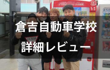 倉吉自動車学校詳細レビュー