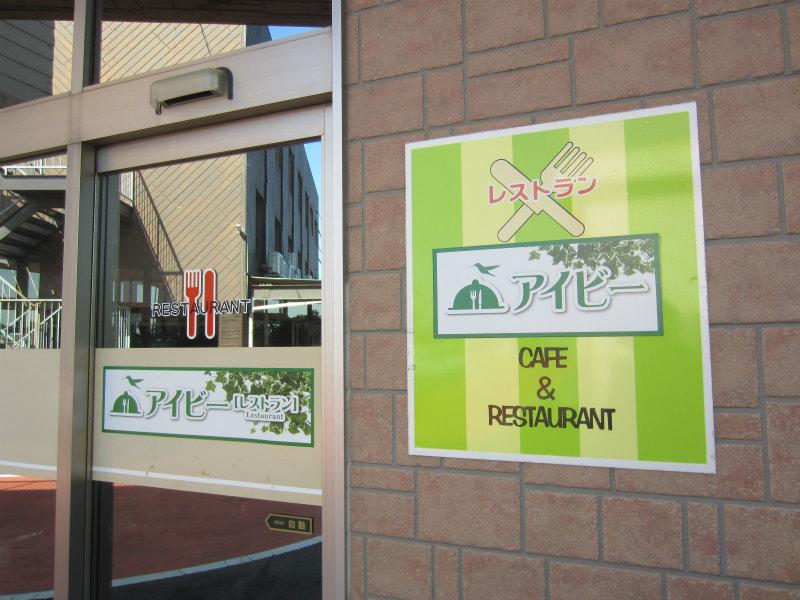 倉吉自動車教習所のレストランアイビー