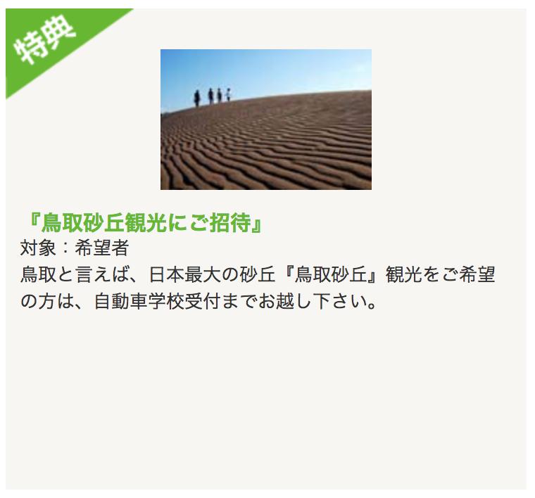 教習所特典の鳥取砂丘
