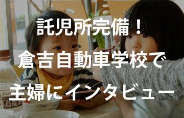 倉吉自動車学校に合宿免許の主婦にインタビュー