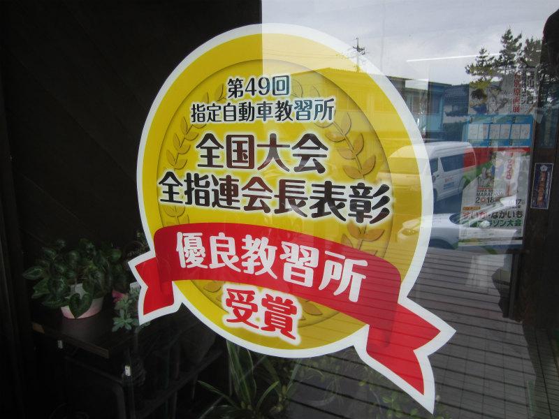 倉吉自動車学校の設備