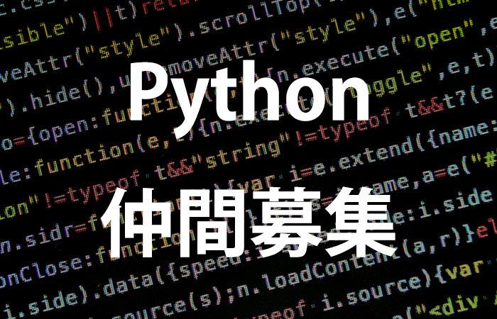 Pythonもくもく会