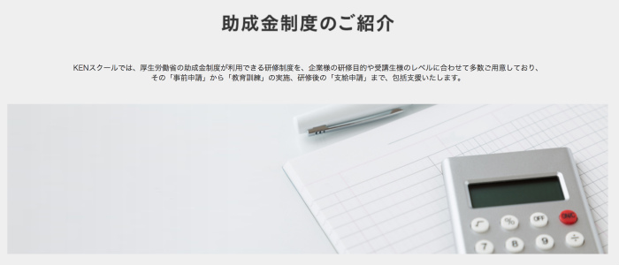 東京で受講できるPythonスクール