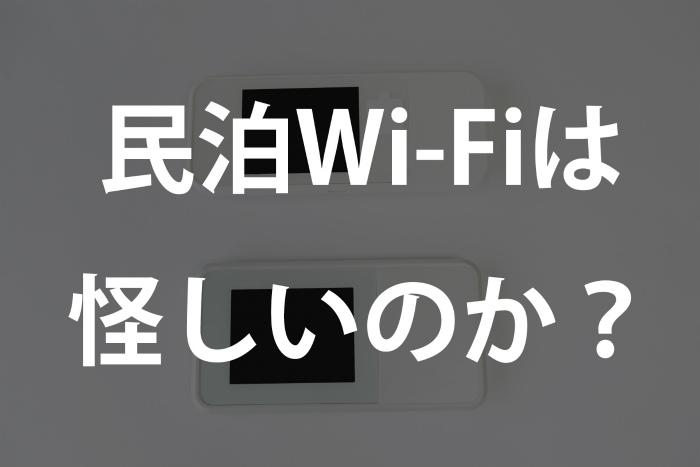 民泊Wi-Fi 怪しい