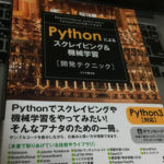 Pythonでスクレイピング