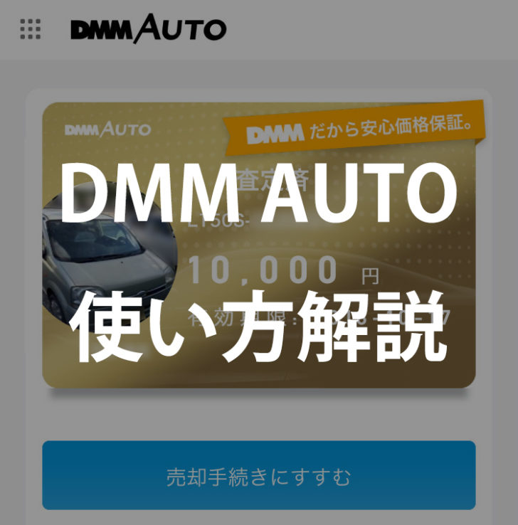 DMM AUTOで中古車買取