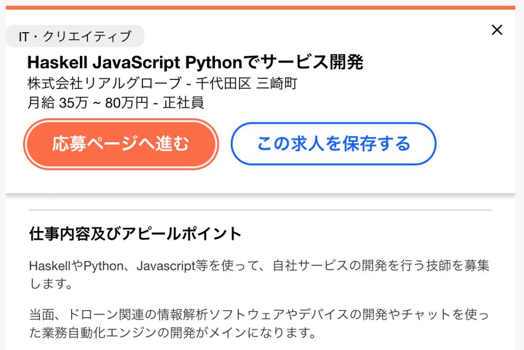 PythonとJavaScriptの求人