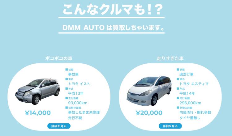 DMM AUTO 査定