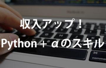 Pythonと合わせて稼げるスキル