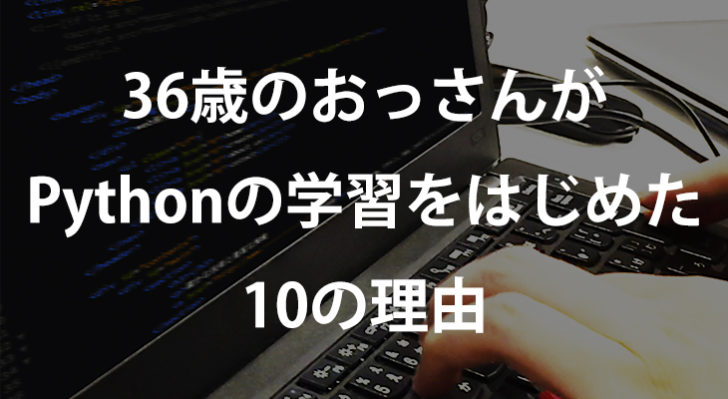 30代からPythonを学ぶ理由