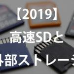 2019年高速SDの動向