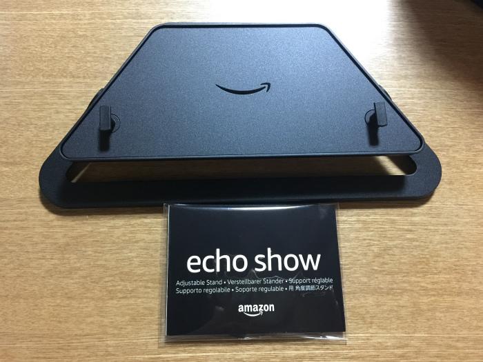amazon echo show第2世代のスタンドレビュー