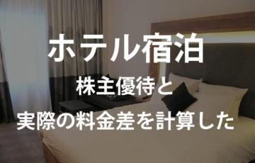 株主優待でホテルに泊まった時の料金差