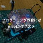 mbotと子供のプログラミング教育