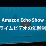 amazonでecho showにプライムビデオの年齢制限をする