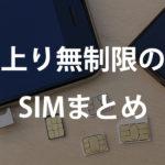 アップロード無制限のSIMカード