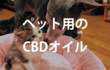 ペット用 cbd