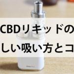 cbdリキッドの正しい吸い方とコツ