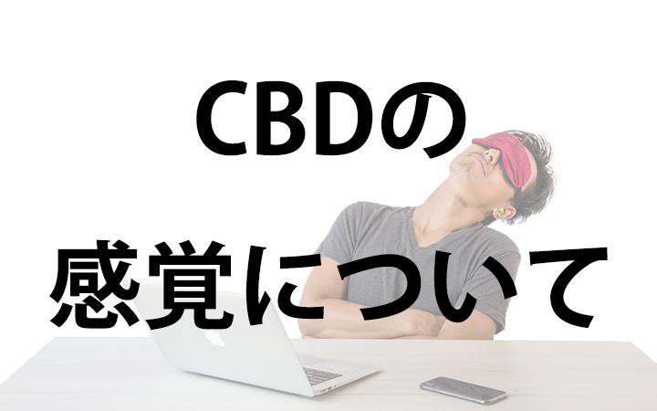 cbdの感覚について